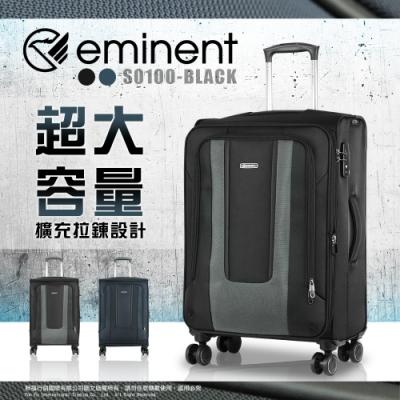 eminent 萬國通路 行李箱 登機箱 防潑水 輕量 20吋 S0100
