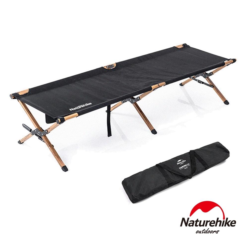 Naturehike 木紋鋁合金戶外便攜可折疊X型行軍床 午睡床