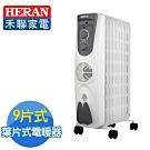 HERAN 禾聯 速熱型葉片式電暖器 9片 適用8坪以下 159M5-HOH