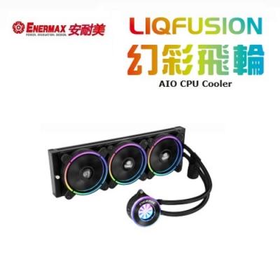 安耐美水冷 幻彩飛輪 LIQFUSION ELC-LF360-RGB 水冷 散熱器