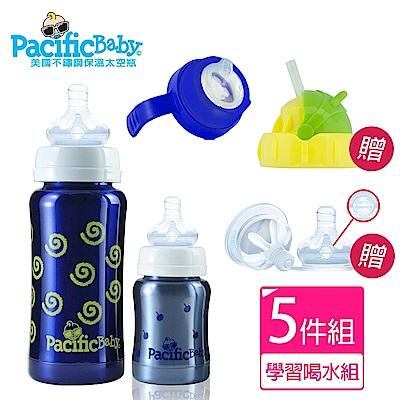 [Pacific Baby]二入學習喝水組(多款可選)