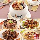 竹南懷舊 5件組(佛跳牆+桂圓銀耳雪蓮湯+三杯雞腿鮑魚菇+櫻花蝦鮮芋米糕+鳳黃獅子頭)