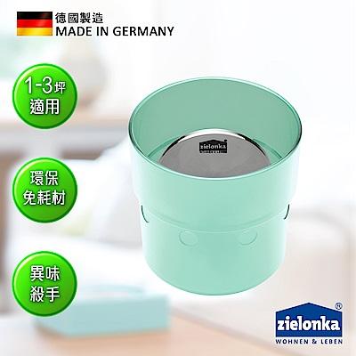 德國潔靈康 zielonka 小空間杯式空氣清淨器(湖水藍)
