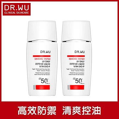 (買一送一)DR.WU輕透水感防曬液SPF50+30ML