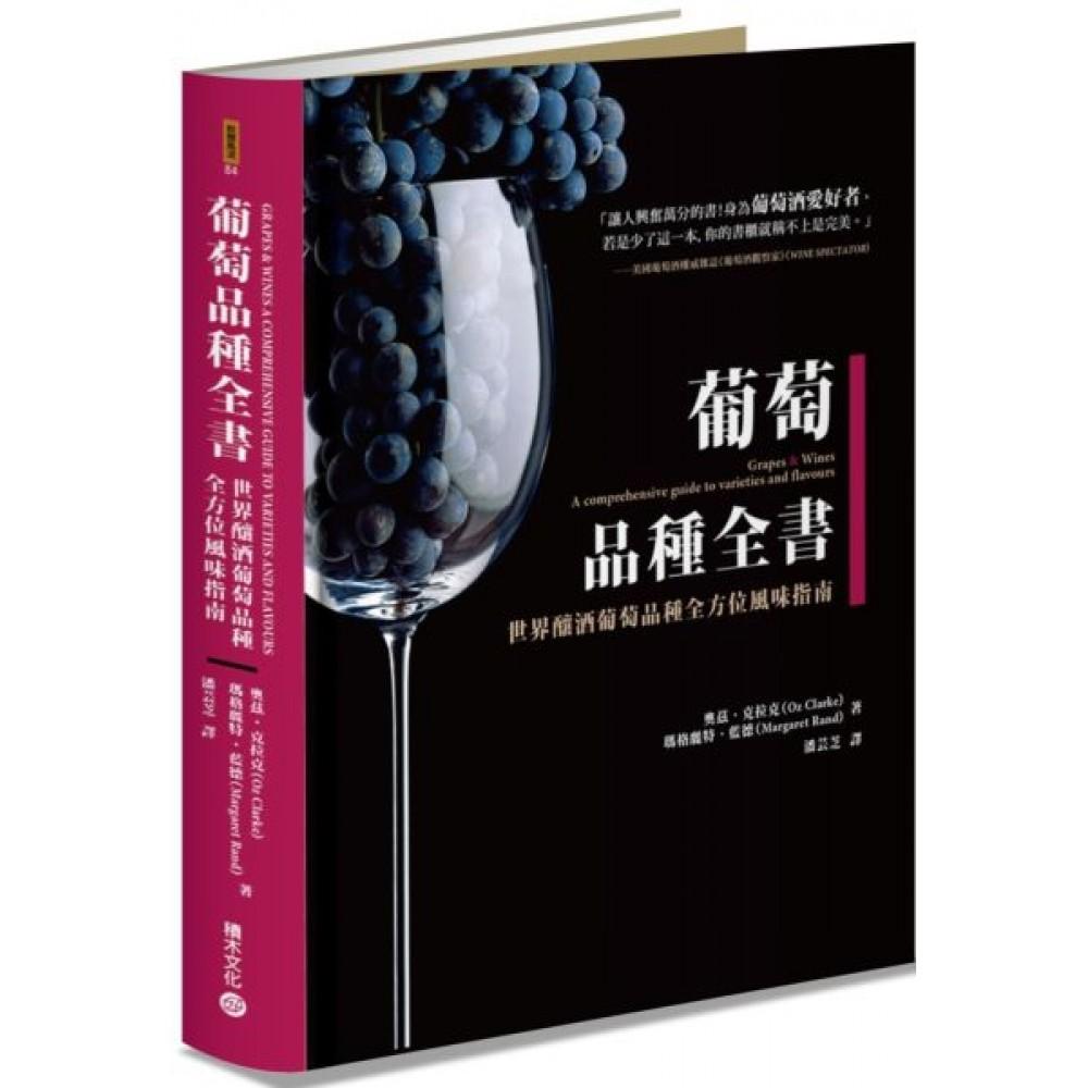 葡萄品種全書:世界釀酒葡萄品種全方位風味指南