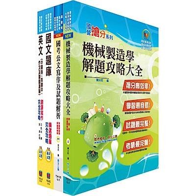 中鋼碳素化學師級(機械)套書(不含機械設計原理)(贈題庫網帳號、雲端課程)