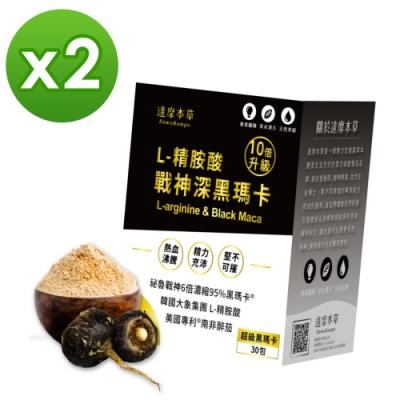【達摩本草】全新三代升級L-精胺酸戰神深黑瑪卡x2(30包/盒)《野獸威猛、熱血充沛》10倍提升