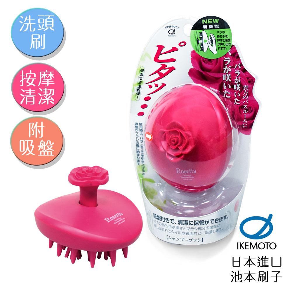 日本原裝IKEMOTO 池本 日本玫瑰SPA按摩洗頭刷 吸盤式(日本製)