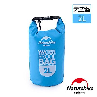 Naturehike 戶外超輕防水袋2L 天空藍-急