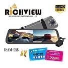 大吉國際  Richview RAM-958 電子後視鏡 含施工 耐途耐店點,限雙北桃園