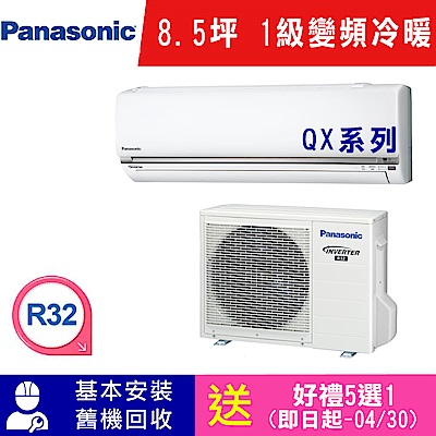 國際牌 8.5坪 1級變頻冷暖冷氣 CS-QX50FA2/CU-QX50FHA2 QX系列R32冷媒