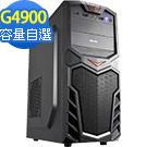 技嘉H310平台[馭雷之弓]雙核效能Win10電腦