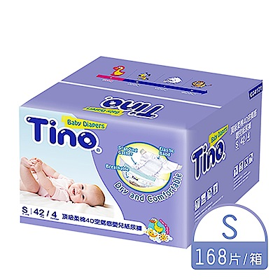 Tino 頂級柔棉4D空氣感嬰兒紙尿褲 黏貼型 S (42片x4包/箱)