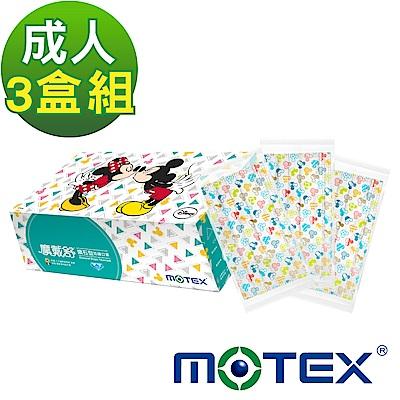 MOTEX摩戴舒 迪士尼口罩米奇幾何款-3盒90片
