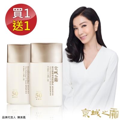 京城之霜 牛爾 買1送1 全日晶潤保濕防曬乳SPF50★★★ 2入
