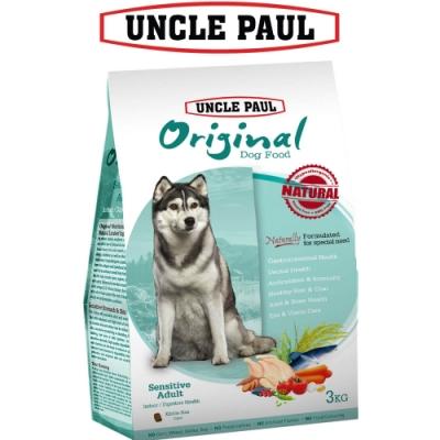 UNCLE PAUL 保羅叔叔狗食 3kg(室內/消化道健康)