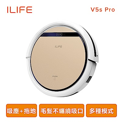 ILIFE V5s Pro 兩用拖地、掃地機器人
