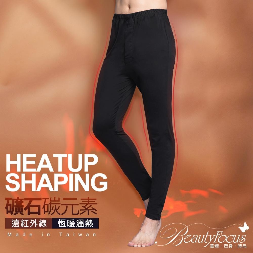 BeautyFocus 男款礦石碳遠紅外線保暖褲(黑)