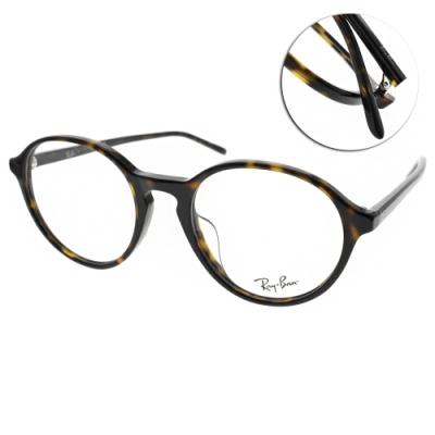 RAY BAN光學眼鏡 復古圓框款/琥珀棕#RB7173F 2012