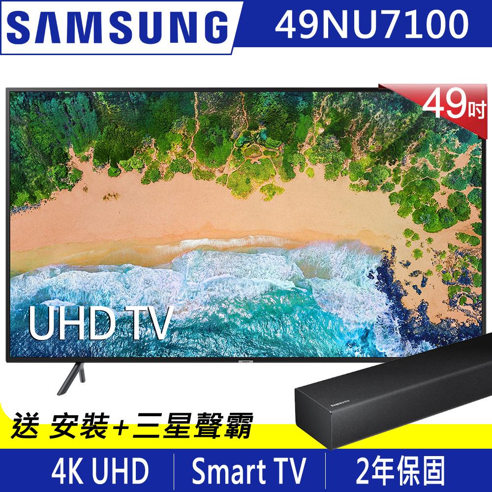 [時時樂限定] SAMSUNG三星 49吋 4K 電視+送聲霸組UA49NU7100WXZW
