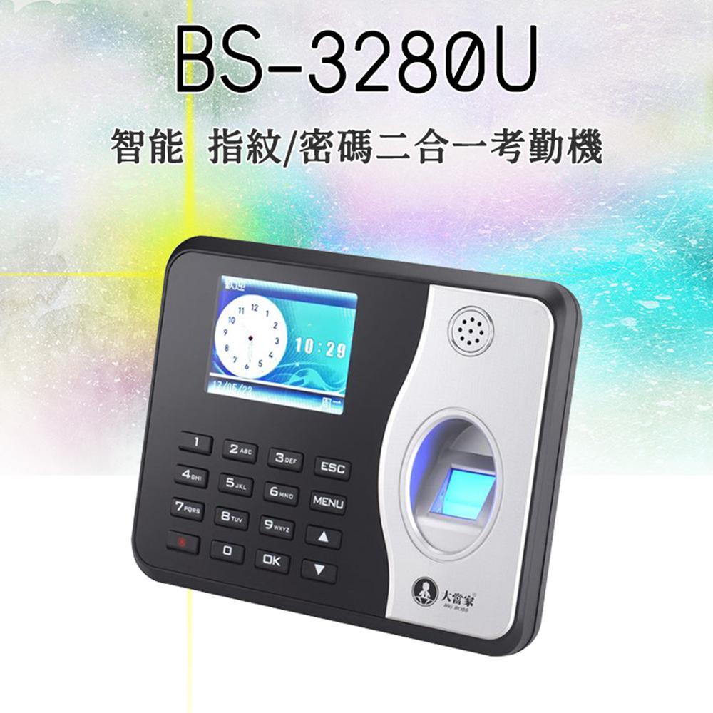 大當家 BS-3280U 指紋機 考勤機 智能考勤機 二合一考勤機 指紋辨識 密碼考勤機