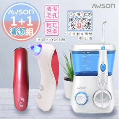 日本AWSON歐森 全家SPA沖牙機(AW-2200)+KITTY粉刺機AR-783(1+1清潔組)
