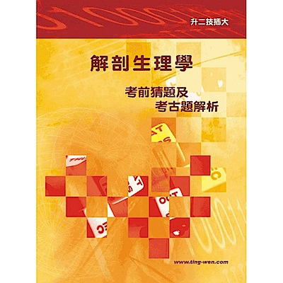 解剖生理學考前猜題及考古題解析(3版)