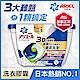 日本No.1 Ariel日本進口三合一3D洗衣膠囊(洗衣球) 18顆盒裝 product thumbnail 1