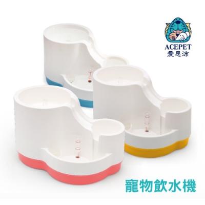 ACEPET 愛思沛 三合一寵物飲水機 活水機 三個喝水高低設計 附濾網片