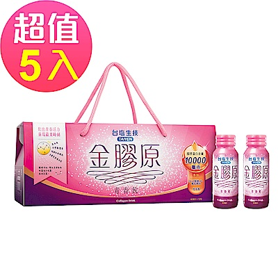 台鹽生技 金膠原青春飲禮盒(10瓶x5盒,共50瓶)