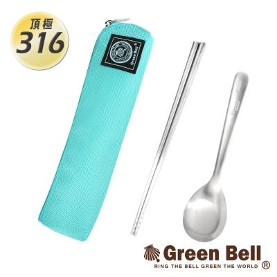 GREEN BELL綠貝316不鏽鋼時尚環保餐具組-冰湖綠