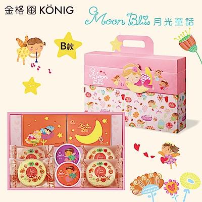 金格 月光童話B款彌月蛋糕禮盒-月光粉