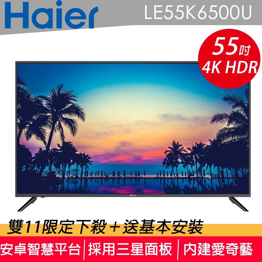 Haier 海爾 55吋 4K HDR 聯網液晶顯示器LE55K6500U