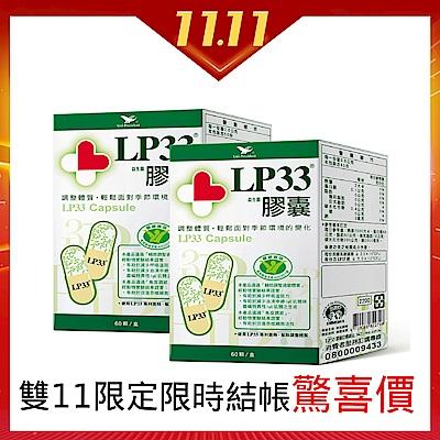 (雙11折價券再下殺$300)統一LP33益生菌膠囊(60顆x2盒)