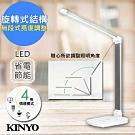 KINYO 旋轉摺疊式LED檯燈/桌燈(PLED-439)微調觸控