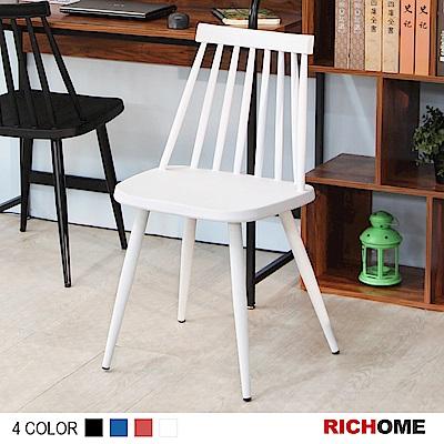 RICHOME溫莎時尚餐椅-4色