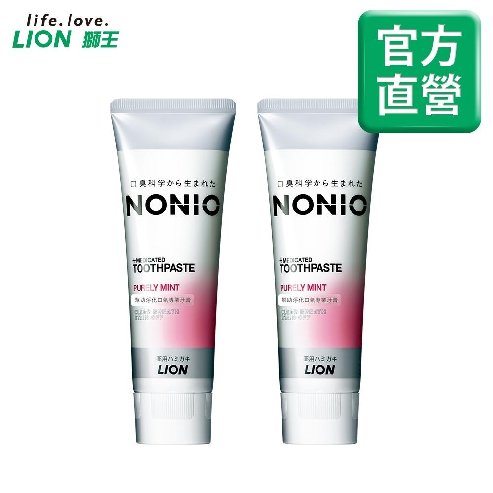 日本獅王LION NONIO終結口氣牙膏 130g x2 (清梨薄荷+甜梨玫瑰)