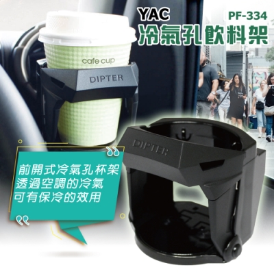 YAC冷氣孔飲料架(PF-334)-急速配