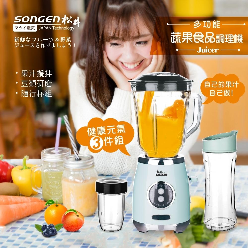 SONGEN松井 まつい多功能蔬果食品調理機/果汁機/研磨機/隨行杯(GS-326-B)