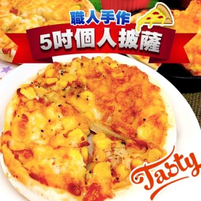 顧三頓-職人手作5吋個人pizza披薩x20片(每片120g±10%)