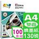彩之舞 130g A4雙面噴墨專用紙 HY-A04M*2包(雙面列印) product thumbnail 1