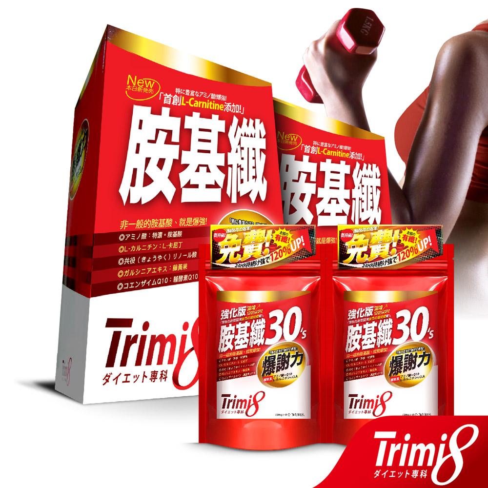 【買2送2】Trimi8 胺基纖(共150粒/盒x2 + 30粒/包x2) @ Y!購物