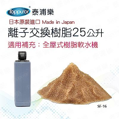 【Toppuror 泰浦樂】日本進口_離子交換樹脂25公升(SF-16)