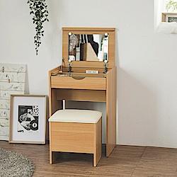 化妝桌椅組/化妝椅/掀鏡 2色