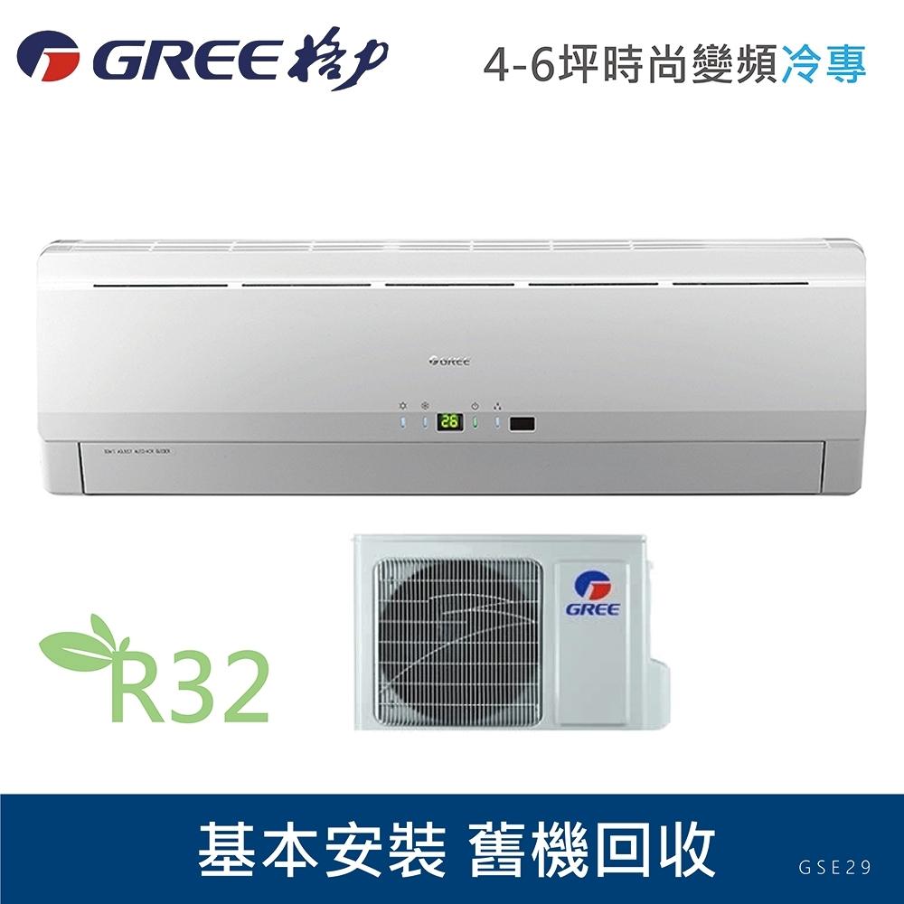 GREE格力 4-6坪 5級變頻冷專冷氣 GSE-29CO/GSE-29CI 時尚型 R32冷媒