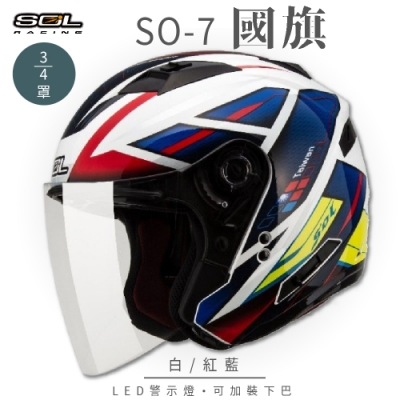 【SOL】SO-7 國旗 白/紅藍 3/4罩 OF-77(開放式安全帽│機車│內襯│半罩│LED燈│內藏墨鏡│GOGORO)
