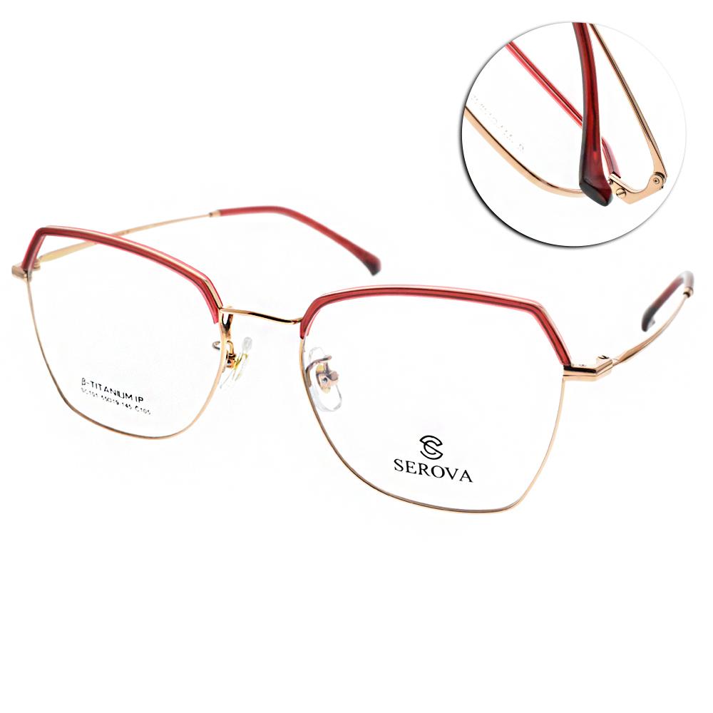 SEROVA 眼鏡 人氣潮流款/紅-金 #SC101 C105
