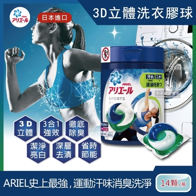 日本P&G Ariel/Bold-3D立體洗衣凝膠球-運動衣物強效消臭白金版(14顆罐裝洗衣球)-速