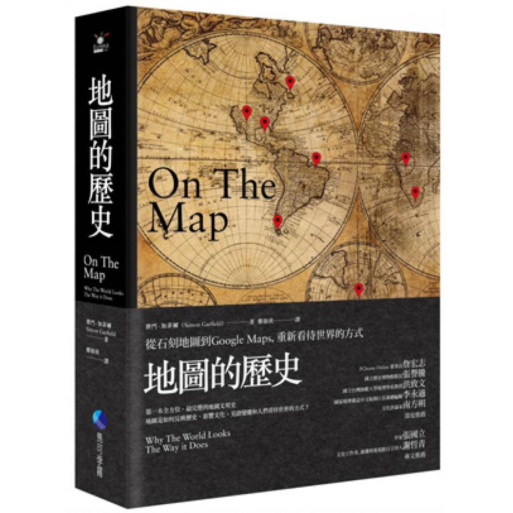 地圖的歷史:從石刻地圖到Google Maps,重新看待世界的方式