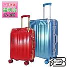 (福利品 25+29吋)  星月傳說TSA鎖PC鋁框箱/行李箱 (25紅+29冰晶藍)